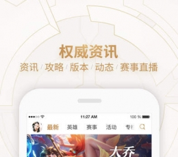 王者荣耀查战绩app V2.0.0.420 安卓版