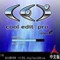 Cool Edit Pro V2.1 中文破解版