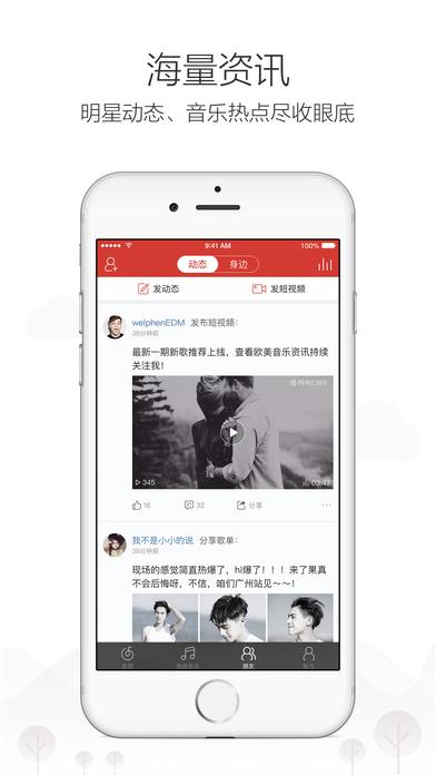 网易云音乐V4.1.0 苹果版