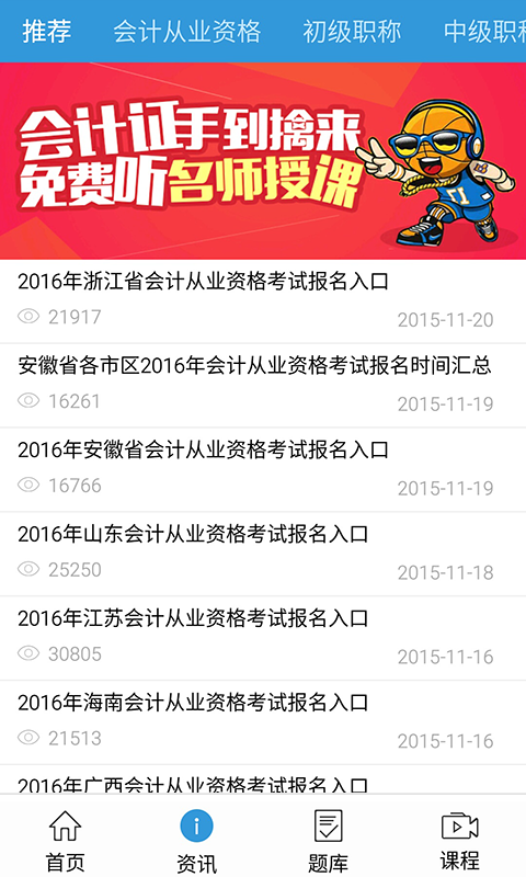 中公会计V3.0 安卓版