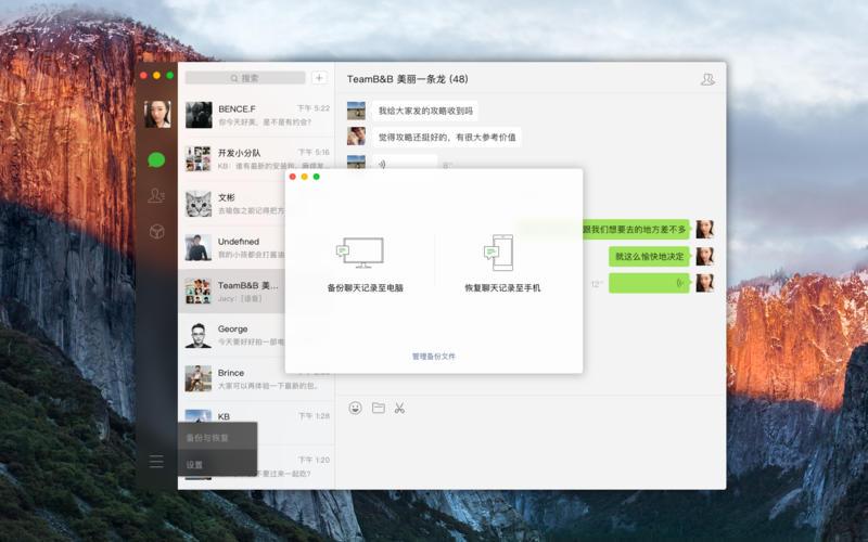 微信V2.3.4 Mac版