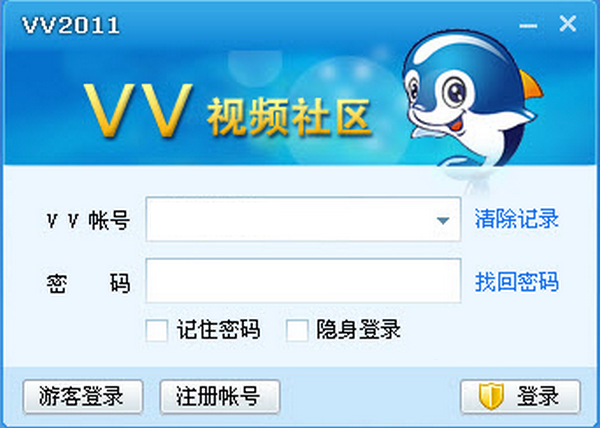 51vv下载V2.6.2.101 电脑版