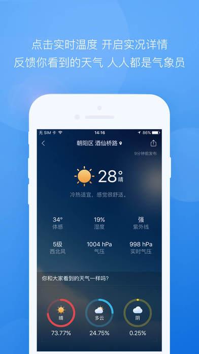 墨迹天气V7.1.2 安卓版