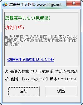 QQ炫舞多开器