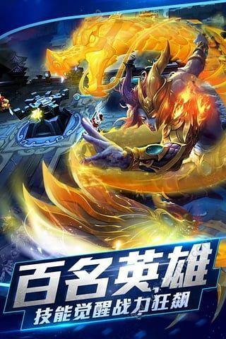 乱斗西游2V1.0.90 安卓版