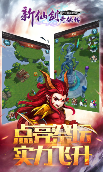 新仙剑奇侠传V3.4.0 安卓版