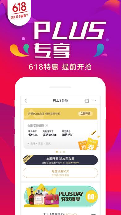 手机京东V6.1.0 iPhone版