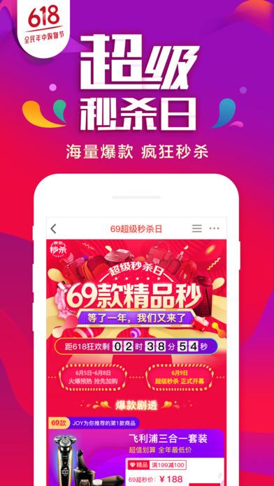 手机京东V6.1.0 安卓版