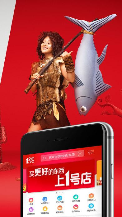 1号店V5.0.0 iPhone版