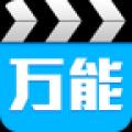 万能播放器看片 V3.0.6 安卓版