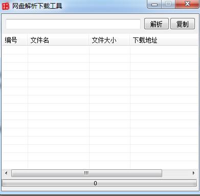 百度网盘解析下载工具V1.0 免费版