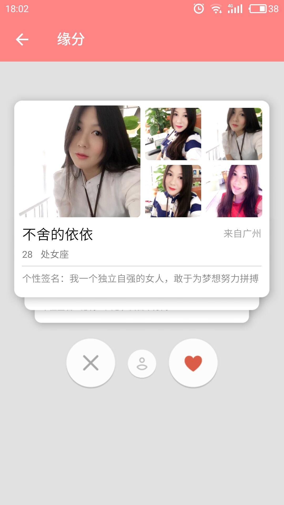 探爱约会V1.3.2 手机版