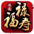 小白福禄寿字牌作弊器安卓版