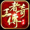 王者传奇手游_王者传奇安卓版_王者传奇官网V0.14安卓版下载