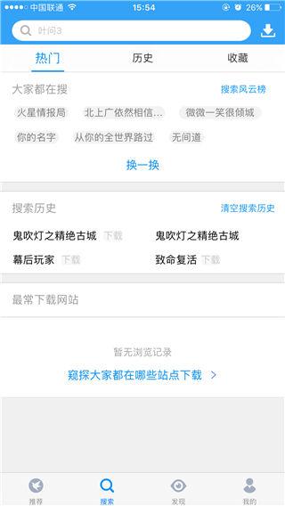 迅雷手机版去广告不限速版本V5.21 安卓版