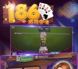 186游戏中心 V1.0 安卓版