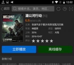 4800青苹果影院电影 V1.0 安卓版