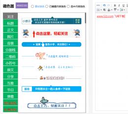96微信编辑器 V2015.1.23 官方最新版