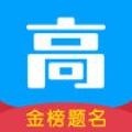 中国高考提分安卓版