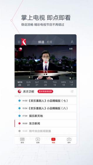 看看新闻网V5.0.7 安卓版