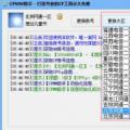 小苹果CF活动工具电脑版