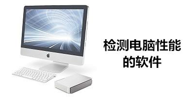 检测电脑性能的软件
