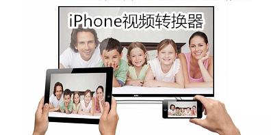 iPhone视频转换器属于多媒体视频编解码类软件,指专门针对Apple公司开发的iPhone进行编解码的软件。iPhone视频转换器,一个功能强大的iPhone手机视频转换工具。该工具可以帮助用户将各种流行的视频格式转换为iPhone手机所支持的视频格式。