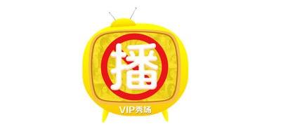 VIP秀场