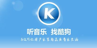 KuGou是全中国最多人用的音乐播放器,拥有超过数亿的共享文件资料,深受全球用户的喜爱,拥有上千万使用用户。KuGou具备了的聊天功能,并且可以与好友共享传输文件,让聊天,音乐,下载变得更加互动,还附带多功能的播放器。