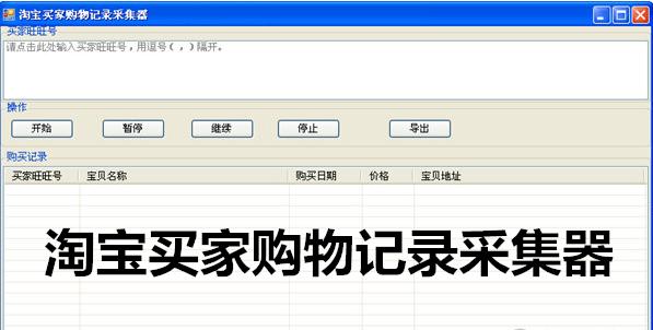 """淘宝买家购物记录采集器是一款能够根据买家旺旺号采集购买记录的软件,这款软件使用非常简单,只需输入旺旺号点击""""开始""""即可!"""