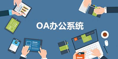 【OA办公系统】OA系统的英文全称:Office Automation System ,意为办公自动化系统。办公自动化(OA)是面向组织的日常运作和管理,员工及管理者使用频率最高的应用系统。52z飞翔下载小编给大家带来本站的OA办公系统软件,根据自己选择oa办公系统软件!