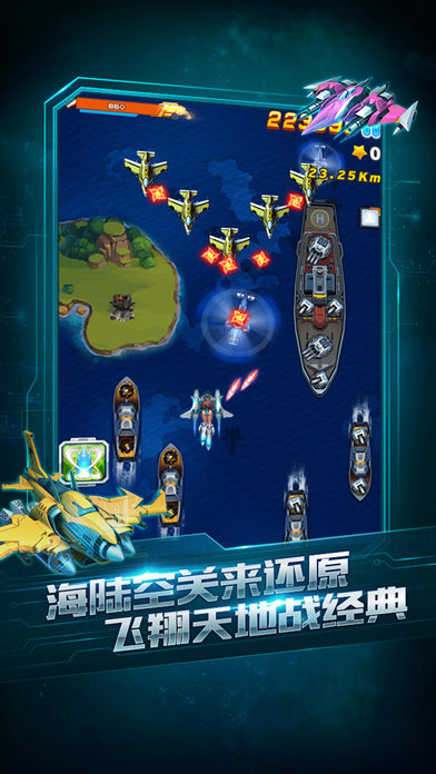 全民飞机大战V1.0.59 最新版