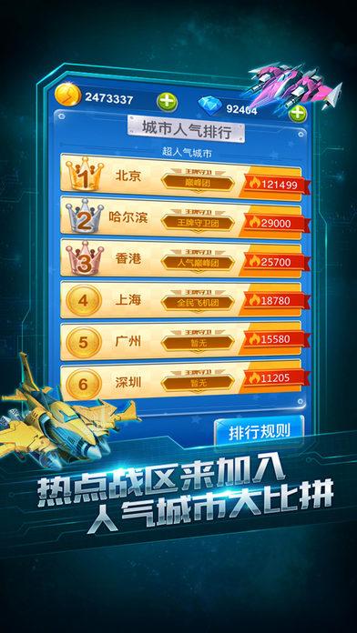 全民飞机大战V1.0.59 手机版