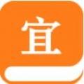 宜搜小说软件 V3.2.0 安卓版