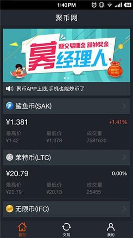 聚币网官网V1.118 安卓版