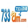 733动漫网 V1.0 官方版