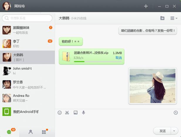 米聊V3.0.0.2111 电脑版