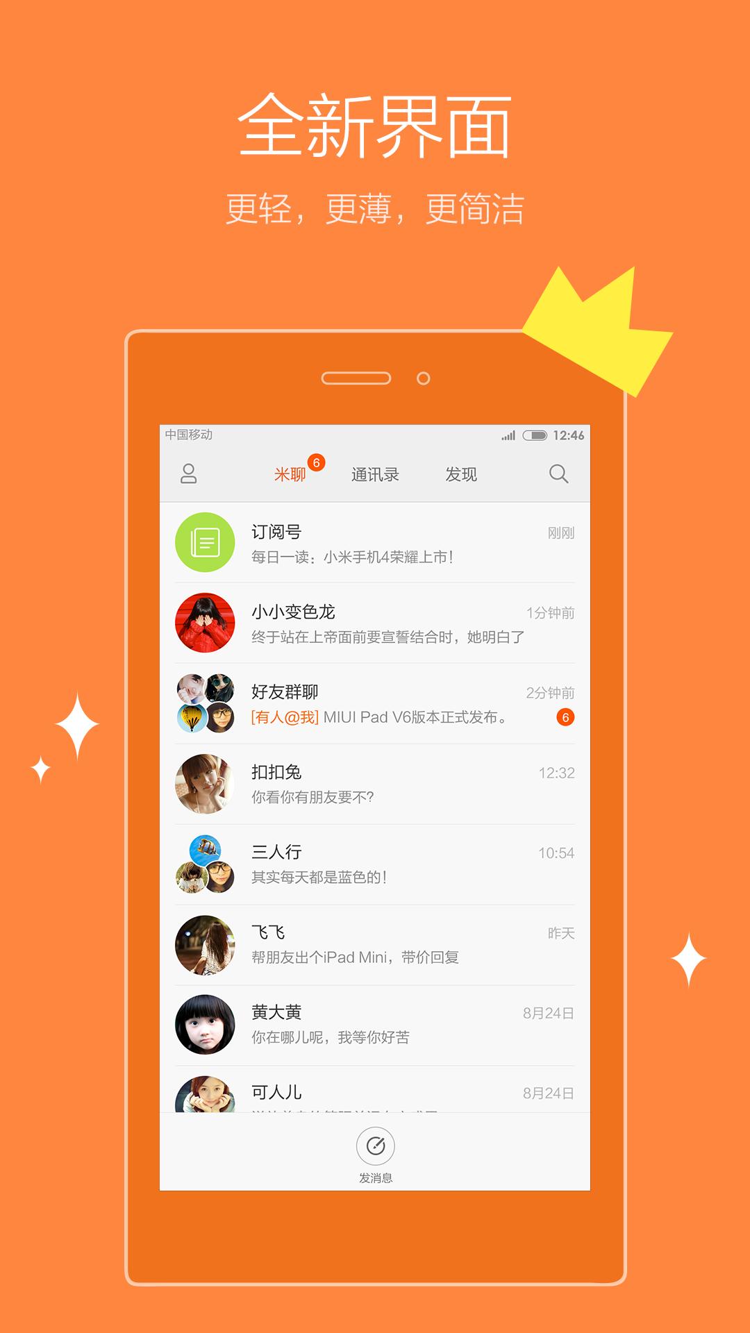 米聊V7.6.06 最新版