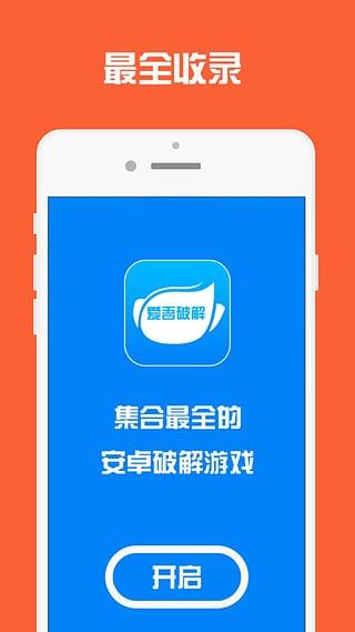 爱吾游戏宝盒V1.3.9 安卓版