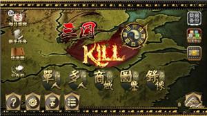 三国kill手游V5.0.1 免费版
