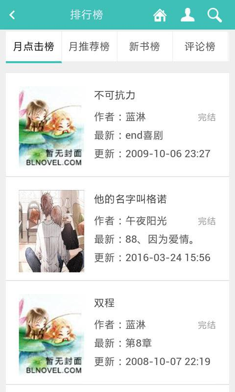 耽美中文网V1.0 安卓版
