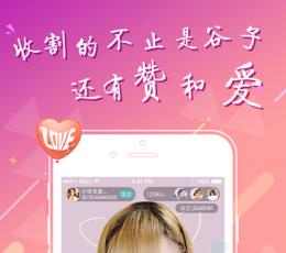 ��谷美女直播app_��谷直播免费老司机版V3.0安卓版下载