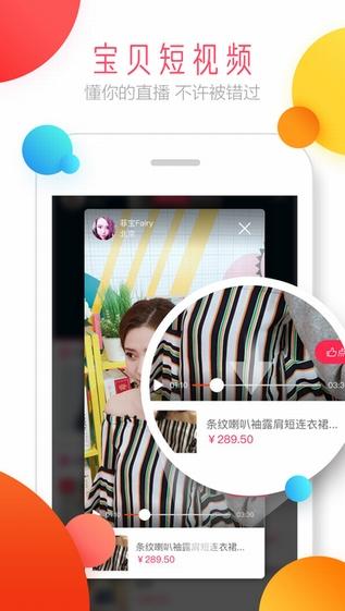 手机淘宝家乡版V6.7.2 安卓版
