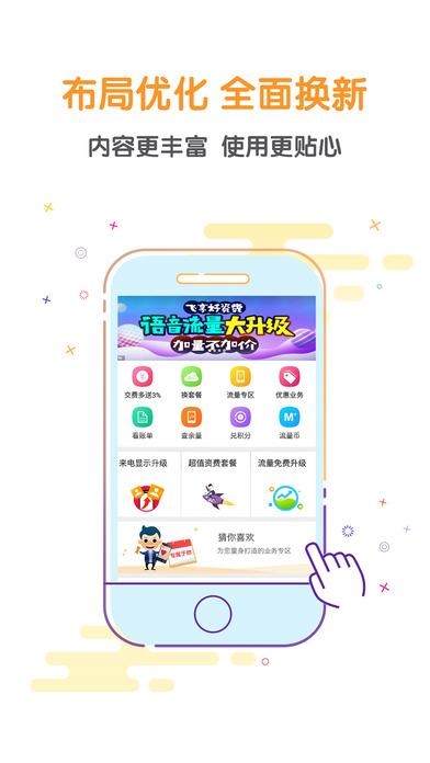 广西移动手机营业厅V4.11 安卓版