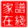 家谱在线 V1.0.4 安卓版