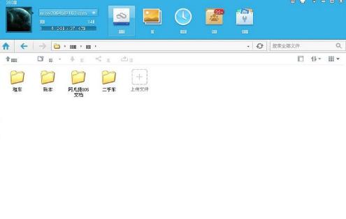 360云盘企业版V1.0.3 电脑版