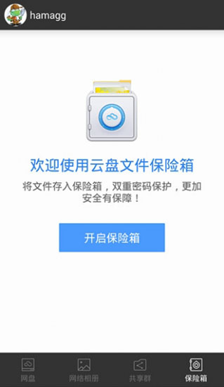 360云盘手机客户端V7.1.0 安卓版