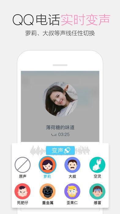 腾讯QQ2017V7.0.0 安卓版