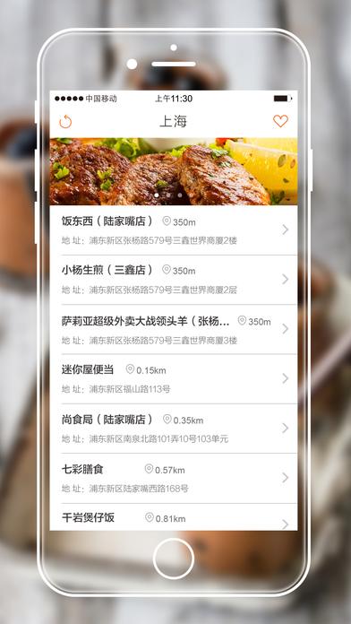 找饭吃V1.11 ios版