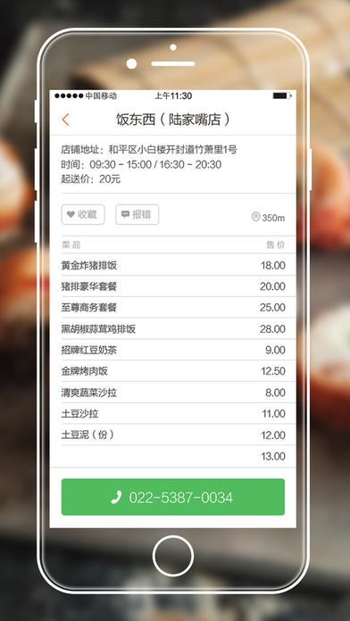 找饭吃V1.11 安卓版